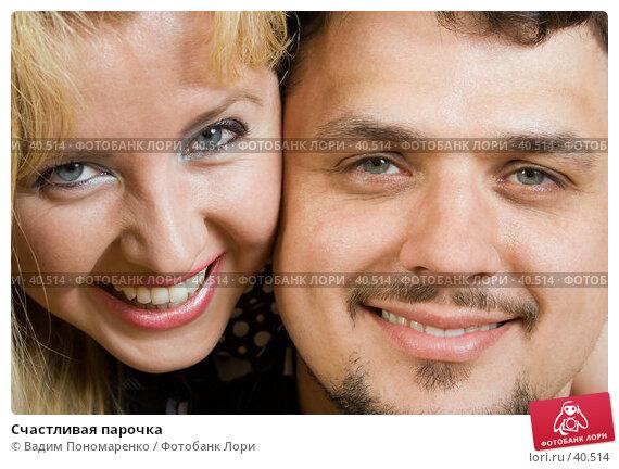 Купить «Счастливая парочка», фото № 40514, снято 5 мая 2007 г. (c) Вадим Пономаренко / Фотобанк Лори