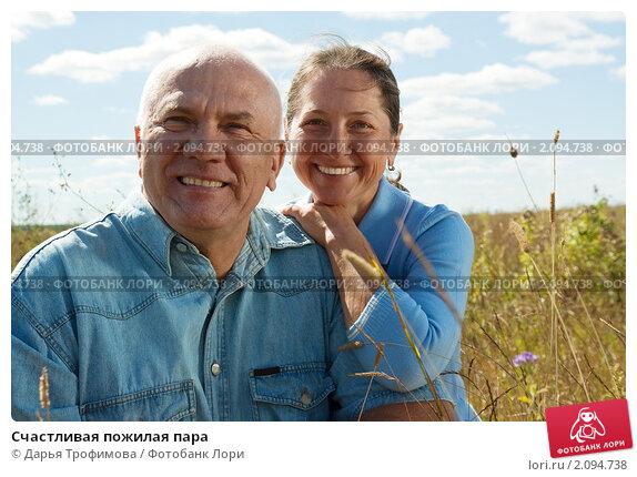 Купить «Счастливая пожилая пара», фото № 2094738, снято 21 августа 2010 г. (c) Дарья Филимонова / Фотобанк Лори