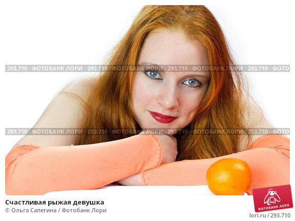 Счастливая рыжая девушка, фото № 293710, снято 19 апреля 2008 г. (c) Ольга Сапегина / Фотобанк Лори
