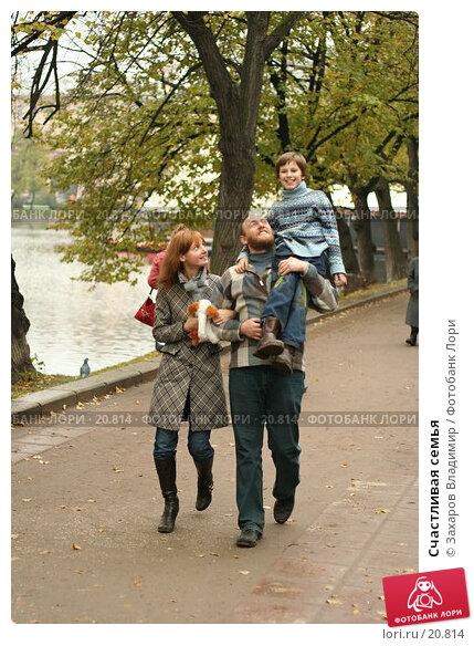 Купить «Счастливая семья», фото № 20814, снято 22 октября 2006 г. (c) Захаров Владимир / Фотобанк Лори