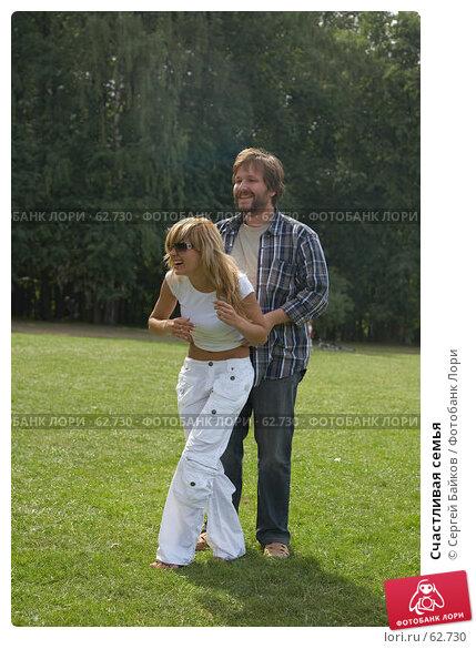 Счастливая семья, фото № 62730, снято 24 июня 2007 г. (c) Сергей Байков / Фотобанк Лори