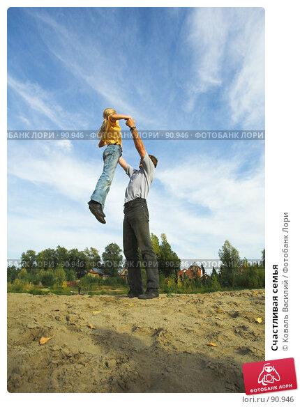 Купить «Счастливая семья», фото № 90946, снято 17 сентября 2006 г. (c) Коваль Василий / Фотобанк Лори