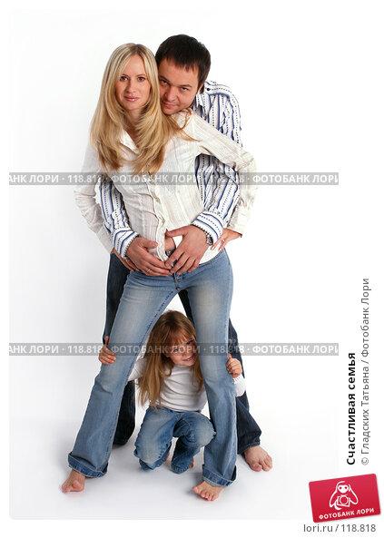 Счастливая семья, фото № 118818, снято 11 ноября 2007 г. (c) Гладских Татьяна / Фотобанк Лори