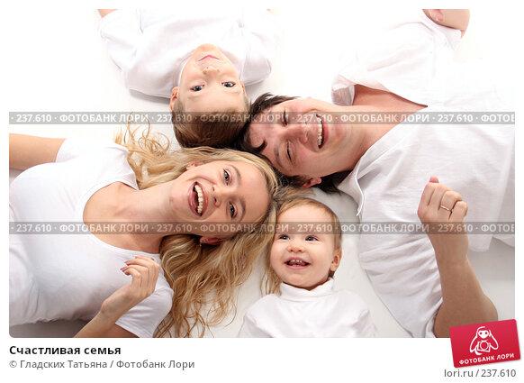 Купить «Счастливая семья», фото № 237610, снято 10 марта 2008 г. (c) Гладских Татьяна / Фотобанк Лори