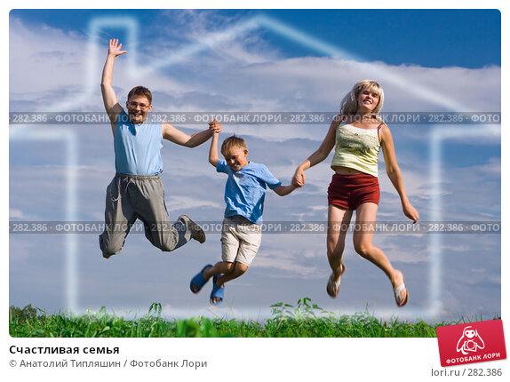 Счастливая семья, фото № 282386, снято 4 августа 2007 г. (c) Анатолий Типляшин / Фотобанк Лори