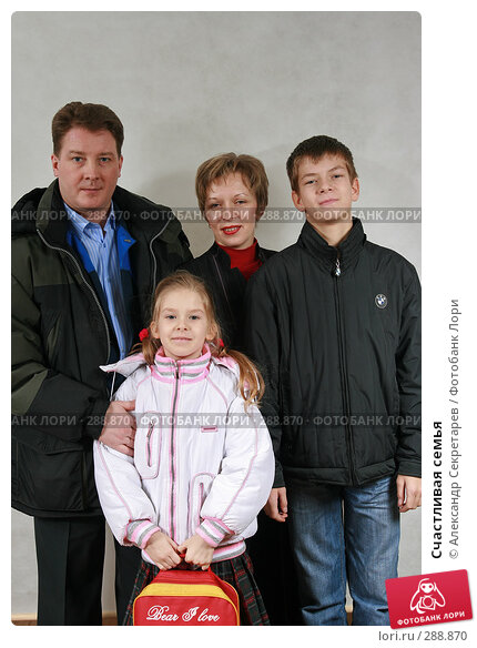 Счастливая семья, фото № 288870, снято 12 февраля 2008 г. (c) Александр Секретарев / Фотобанк Лори
