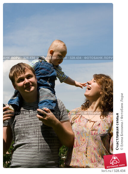 Счастливая семья, фото № 328434, снято 14 июня 2008 г. (c) Елена Блохина / Фотобанк Лори