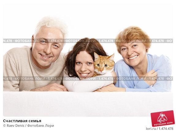 Счастливая семья, фото № 1474478, снято 8 января 2010 г. (c) Raev Denis / Фотобанк Лори