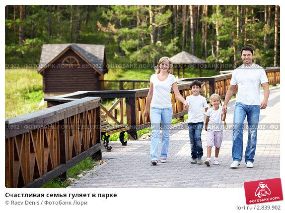 Купить «Счастливая семья гуляет в парке», фото № 2839902, снято 13 августа 2011 г. (c) Raev Denis / Фотобанк Лори