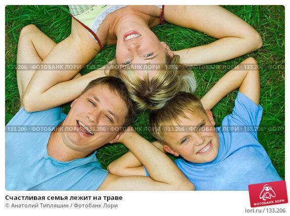 Купить «Счастливая семья лежит на траве», фото № 133206, снято 4 августа 2007 г. (c) Анатолий Типляшин / Фотобанк Лори