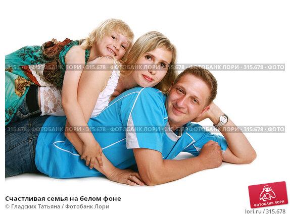 Купить «Счастливая семья на белом фоне», фото № 315678, снято 25 мая 2007 г. (c) Гладских Татьяна / Фотобанк Лори