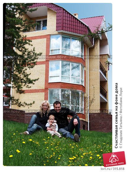 Счастливая семья на фоне дома, фото № 315818, снято 17 мая 2007 г. (c) Гладских Татьяна / Фотобанк Лори