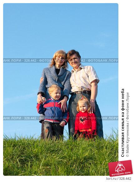 Купить «Счастливая семья на фоне неба», фото № 328442, снято 12 мая 2008 г. (c) Майя Крученкова / Фотобанк Лори