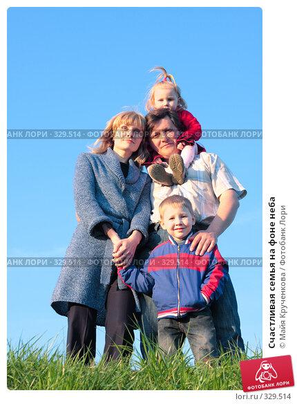 Счастливая семья на фоне неба, фото № 329514, снято 12 мая 2008 г. (c) Майя Крученкова / Фотобанк Лори