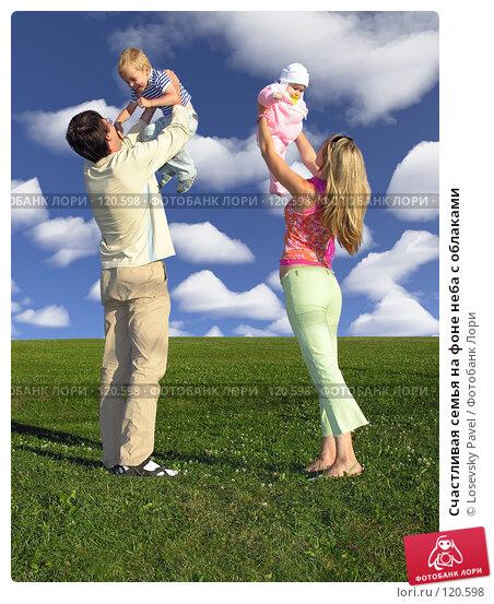 Купить «Счастливая семья на фоне неба с облаками», фото № 120598, снято 20 августа 2005 г. (c) Losevsky Pavel / Фотобанк Лори