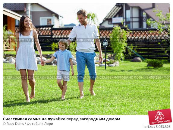 Купить «Счастливая семья на лужайке перед загородным домом», фото № 5053326, снято 6 июня 2013 г. (c) Raev Denis / Фотобанк Лори
