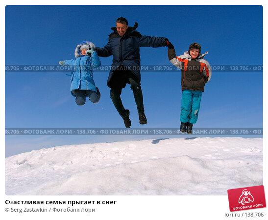 Счастливая семья прыгает в снег, фото № 138706, снято 8 апреля 2006 г. (c) Serg Zastavkin / Фотобанк Лори