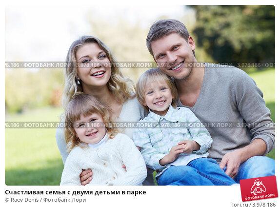 Счастливая семья с двумя детьми в парке, фото № 3978186, снято 12 сентября 2012 г. (c) Raev Denis / Фотобанк Лори