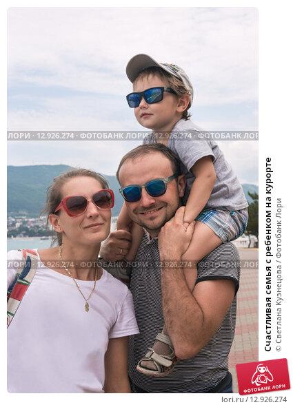 Купить «Счастливая семья с ребенком на курорте», фото № 12926274, снято 26 мая 2020 г. (c) Светлана Кузнецова / Фотобанк Лори
