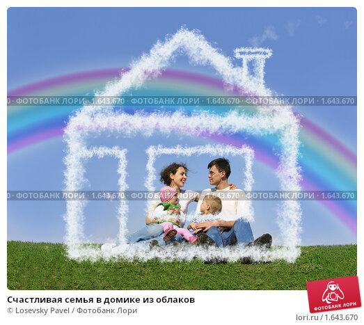Купить «Счастливая семья в домике из облаков», фото № 1643670, снято 23 марта 2019 г. (c) Losevsky Pavel / Фотобанк Лори