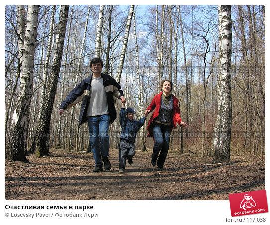 Счастливая семья в парке, фото № 117038, снято 29 апреля 2006 г. (c) Losevsky Pavel / Фотобанк Лори