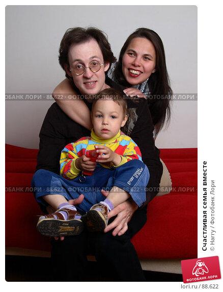 Счастливая семья вместе, фото № 88622, снято 4 июня 2007 г. (c) Harry / Фотобанк Лори