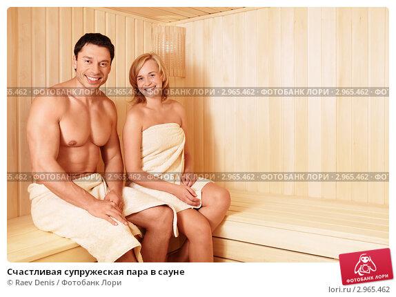 Купить «Счастливая супружеская пара в сауне», фото № 2965462, снято 23 августа 2011 г. (c) Raev Denis / Фотобанк Лори