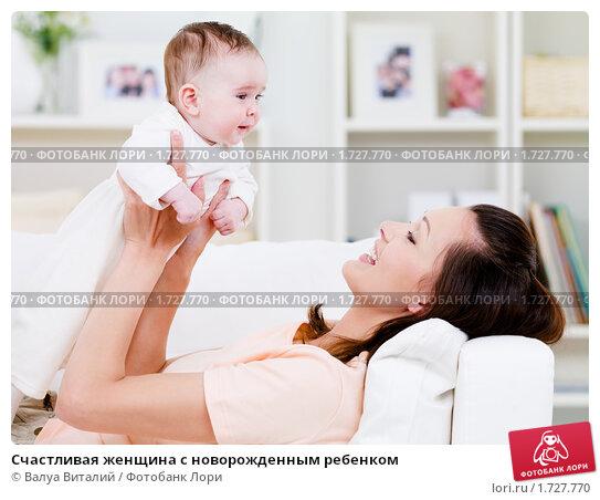 Купить «Счастливая женщина с новорожденным ребенком», фото № 1727770, снято 14 мая 2010 г. (c) Валуа Виталий / Фотобанк Лори
