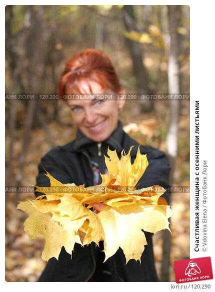 Счастливая женщина с осенними листьями, фото № 120290, снято 7 октября 2007 г. (c) Vdovina Elena / Фотобанк Лори