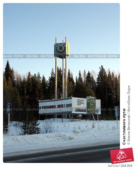 Счастливого пути, фото № 204954, снято 2 января 2008 г. (c) Бяков Вячеслав / Фотобанк Лори