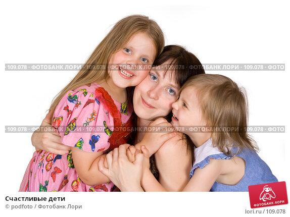 Счастливые дети, фото № 109078, снято 3 июля 2007 г. (c) podfoto / Фотобанк Лори