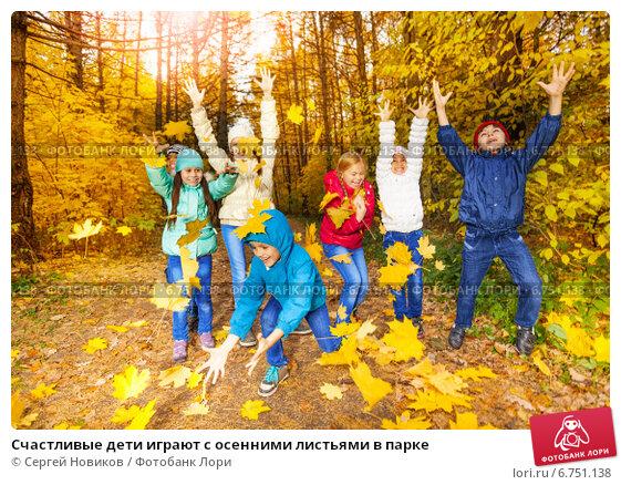 Купить «Счастливые дети играют с осенними листьями в парке», фото № 6751138, снято 12 октября 2014 г. (c) Сергей Новиков / Фотобанк Лори