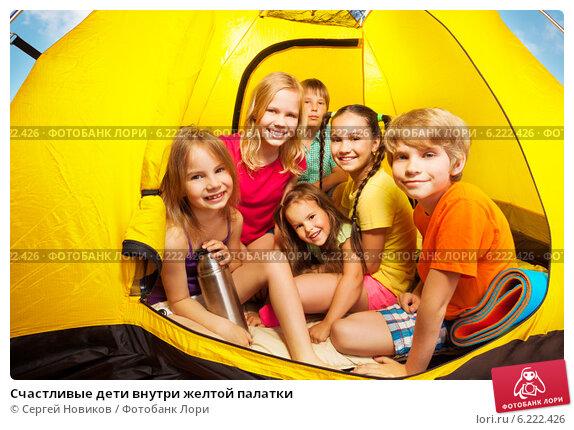 Купить «Счастливые дети внутри желтой палатки», фото № 6222426, снято 30 мая 2014 г. (c) Сергей Новиков / Фотобанк Лори