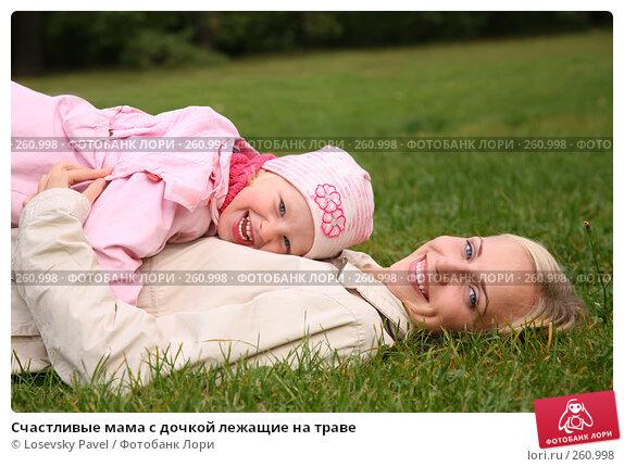 Счастливые мама с дочкой лежащие на траве, фото № 260998, снято 20 октября 2016 г. (c) Losevsky Pavel / Фотобанк Лори