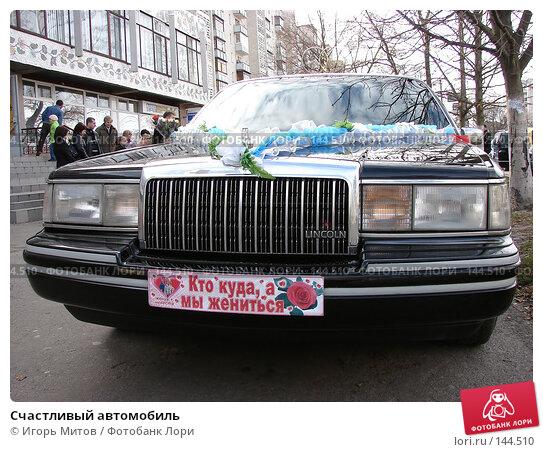 Счастливый автомобиль, фото № 144510, снято 3 ноября 2007 г. (c) Игорь Митов / Фотобанк Лори