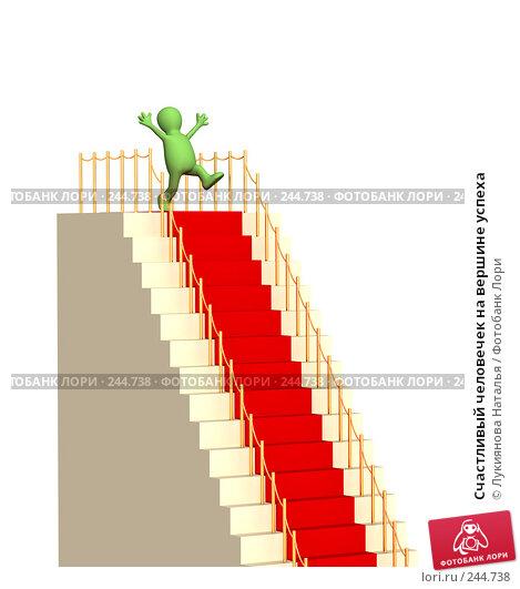 Счастливый человечек на вершине успеха, иллюстрация № 244738 (c) Лукиянова Наталья / Фотобанк Лори