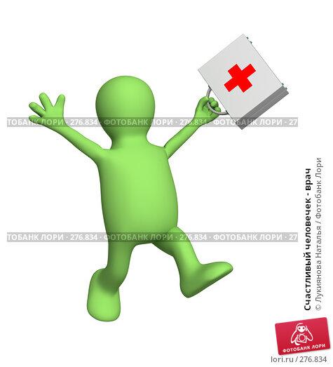 Счастливый человечек - врач, иллюстрация № 276834 (c) Лукиянова Наталья / Фотобанк Лори