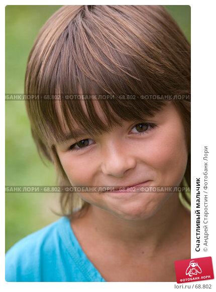 Счастливый мальчик, фото № 68802, снято 28 июля 2007 г. (c) Андрей Старостин / Фотобанк Лори