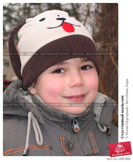 Счастливый мальчик, фото № 208450, снято 24 февраля 2008 г. (c) Юлия Селезнева / Фотобанк Лори