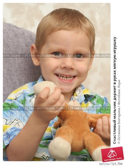 Счастливый мальчик держит в руках мягкую игрушку, фото № 121794, снято 10 сентября 2007 г. (c) Останина Екатерина / Фотобанк Лори