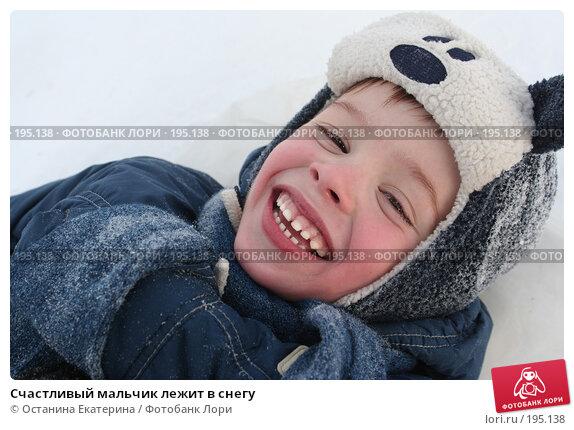 Счастливый мальчик лежит в снегу, фото № 195138, снято 9 декабря 2007 г. (c) Останина Екатерина / Фотобанк Лори