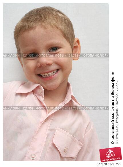 Купить «Счастливый мальчик на белом фоне», фото № 121758, снято 10 сентября 2007 г. (c) Останина Екатерина / Фотобанк Лори