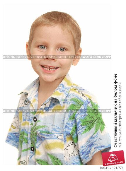 Счастливый мальчик на белом фоне, фото № 121774, снято 10 сентября 2007 г. (c) Останина Екатерина / Фотобанк Лори