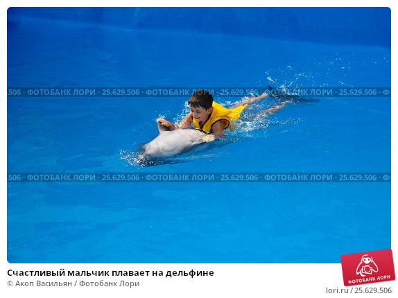 Купить «Счастливый мальчик плавает на дельфине», фото № 25629506, снято 17 августа 2016 г. (c) Акоп Васильян / Фотобанк Лори