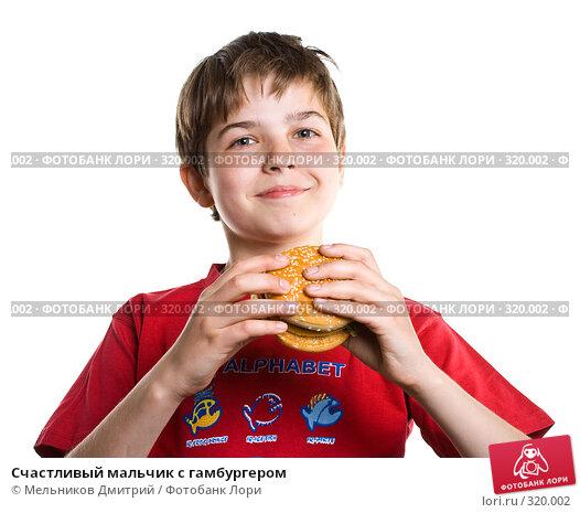 Купить «Счастливый мальчик с гамбургером», фото № 320002, снято 28 мая 2008 г. (c) Мельников Дмитрий / Фотобанк Лори