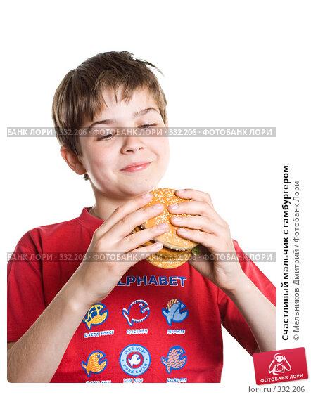 Счастливый мальчик с гамбургером, фото № 332206, снято 28 мая 2008 г. (c) Мельников Дмитрий / Фотобанк Лори