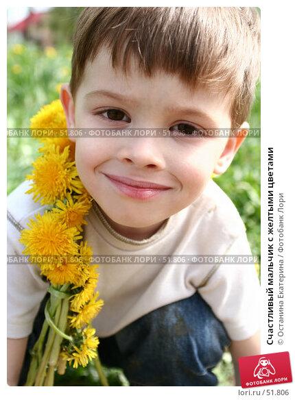 Счастливый мальчик с желтыми цветами, фото № 51806, снято 20 мая 2007 г. (c) Останина Екатерина / Фотобанк Лори