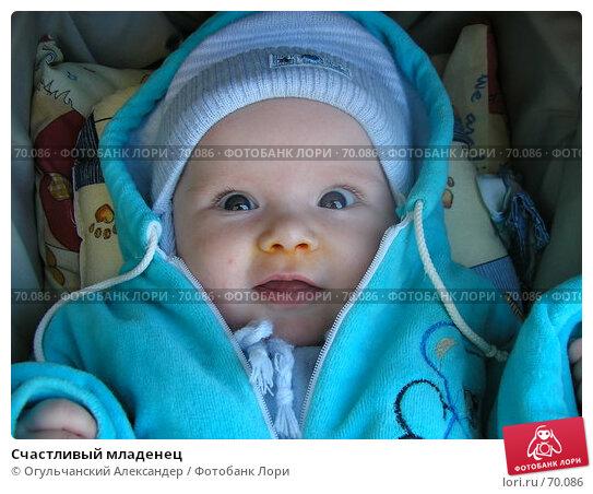 Счастливый младенец, фото № 70086, снято 7 октября 2006 г. (c) Огульчанский Александер / Фотобанк Лори