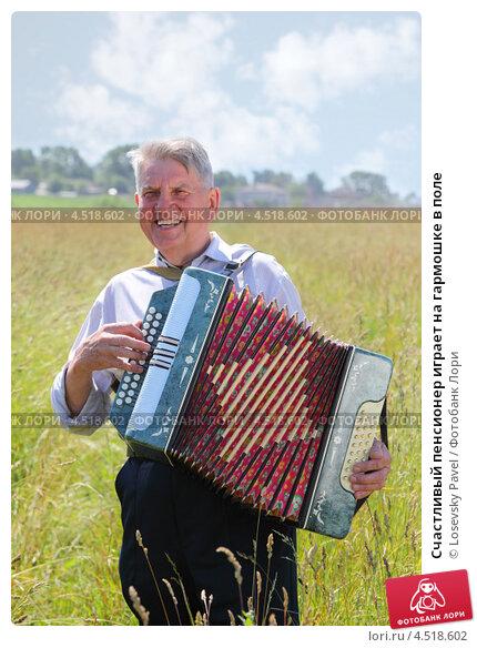 Счастливый пенсионер играет на гармошке в поле, фото № 4518602, снято 5 июля 2011 г. (c) Losevsky Pavel / Фотобанк Лори