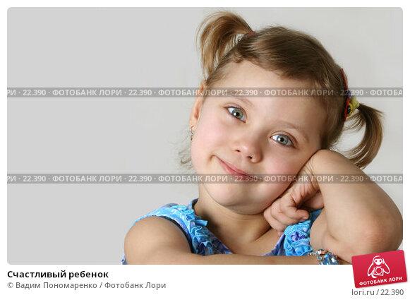 Счастливый ребенок, фото № 22390, снято 2 марта 2007 г. (c) Вадим Пономаренко / Фотобанк Лори